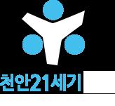 천안 21세기 정형외과 신경외과 병원